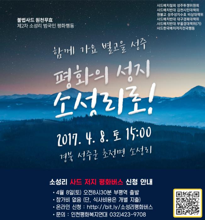 수정됨_사드저지 평화버스 신청(연대용).png