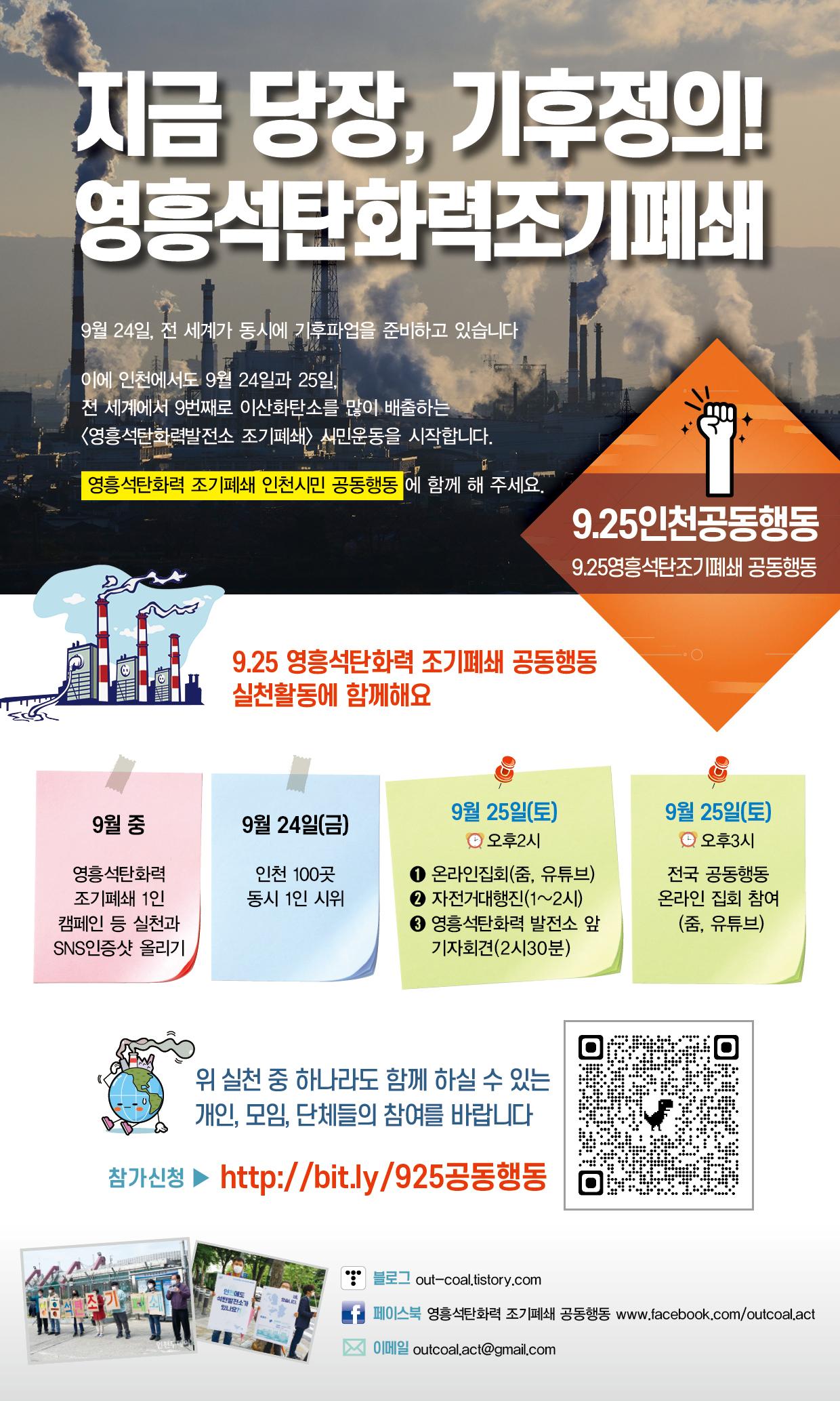 925인천공동행동 웹자보.jpg