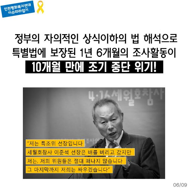 세월호 카드뉴스06.png