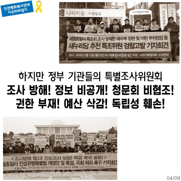 세월호 카드뉴스04.png