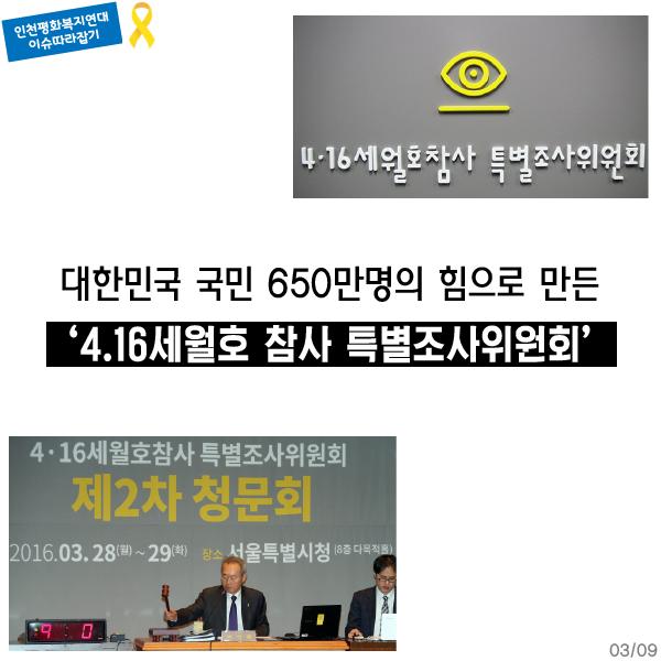 세월호 카드뉴스03.png