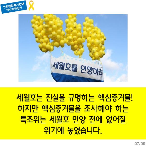 세월호 카드뉴스07.png