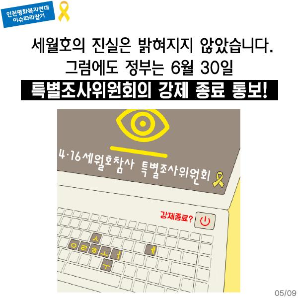 세월호 카드뉴스05.png