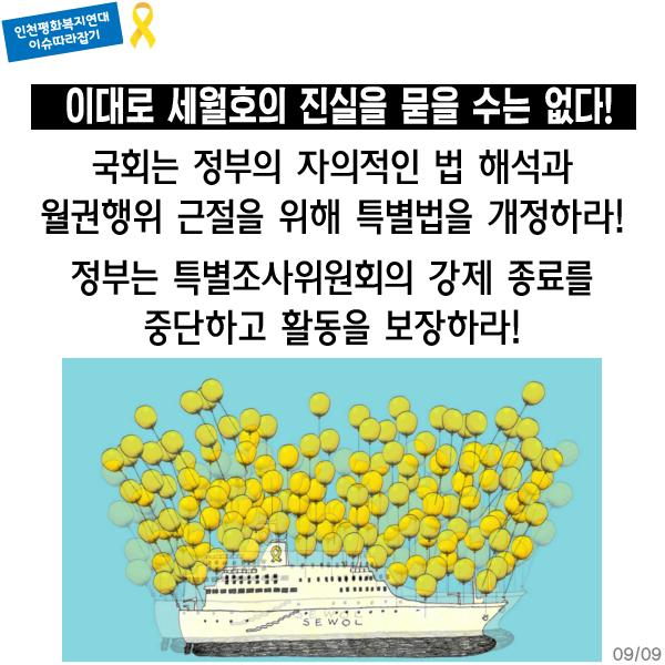세월호 카드뉴스09.png