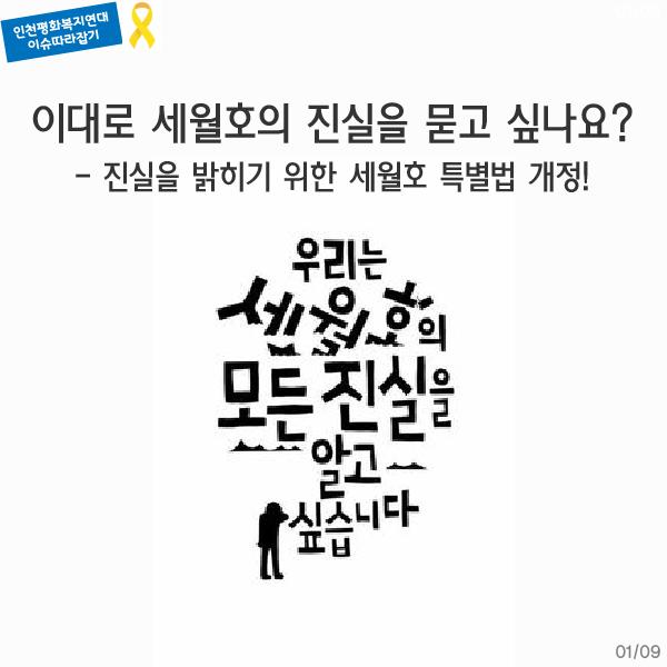 세월호 카드뉴스01.png