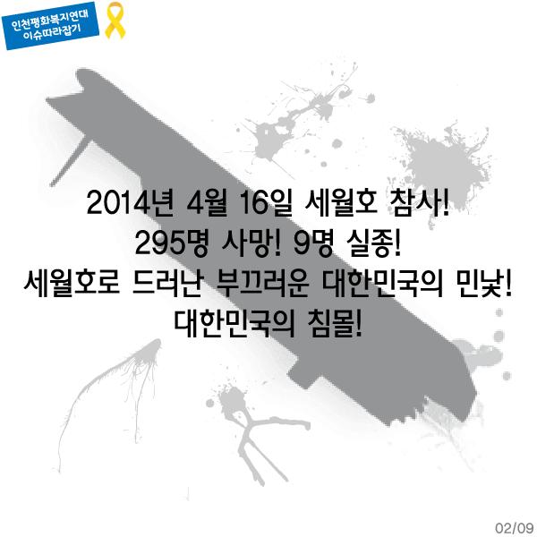 세월호 카드뉴스02.png