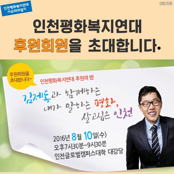 창립과 후원행사 카드뉴스06.png