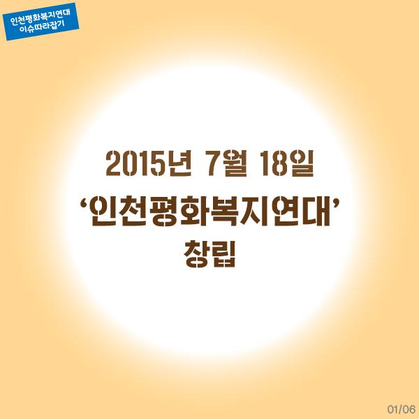 창립과 후원행사 카드뉴스01.png