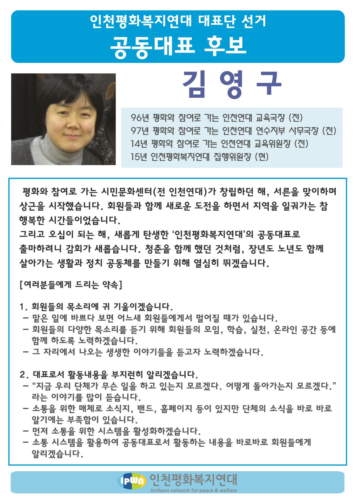 사본 -김영구 공동대표 후보 웹자보.jpg
