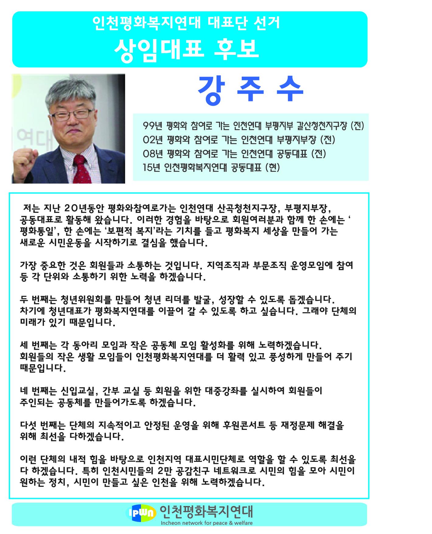 강주수 상임대표 후보 웹자보.jpg