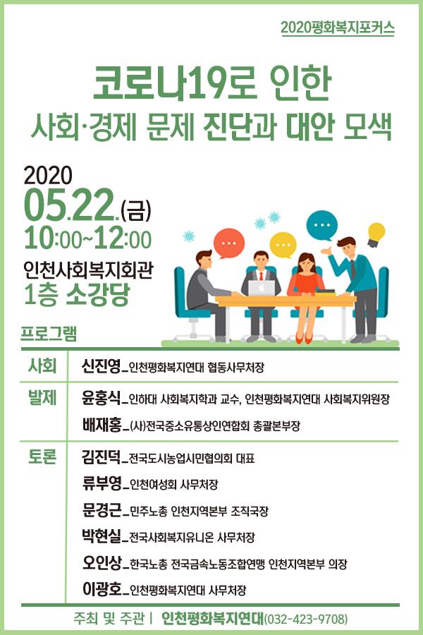 2020년평화복지포커스.jpg