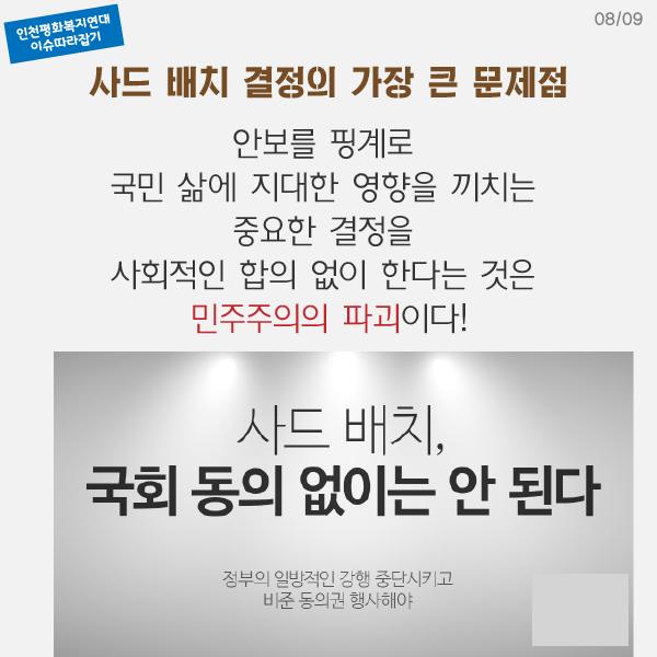 사드 카드뉴스08.png