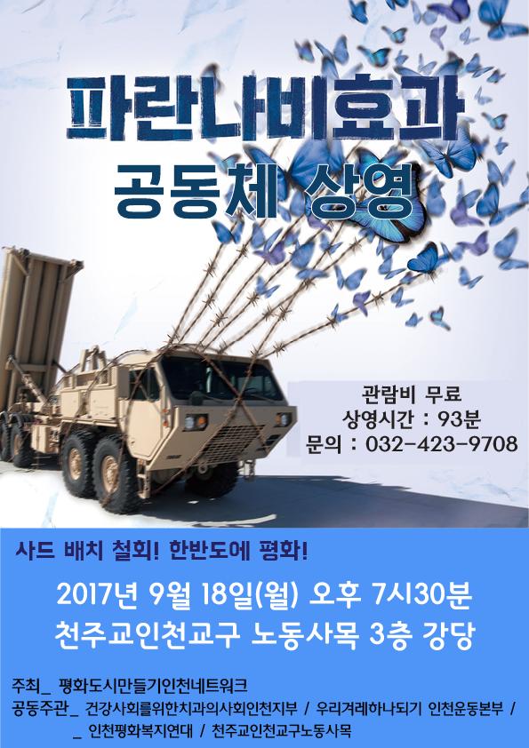 파란나비효과 공동체 상영.png