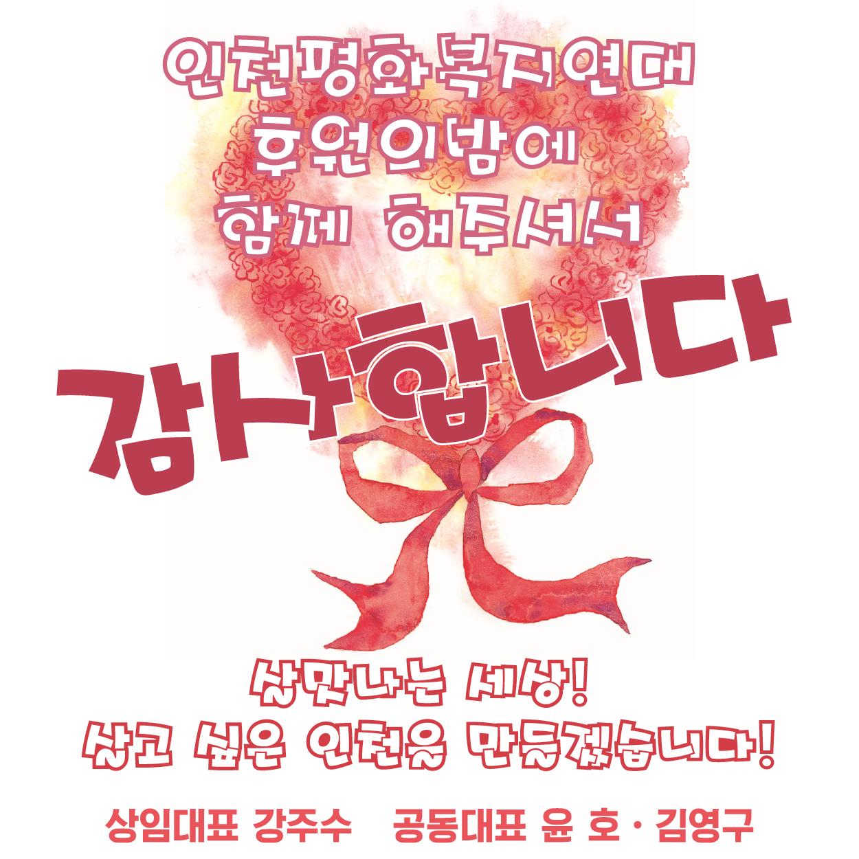 2016 인천평화복지연대 후원의밤 감사인사.png