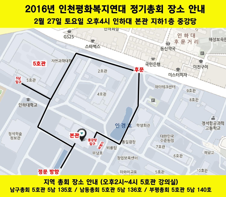 인하대 총회 장소 안내.jpg
