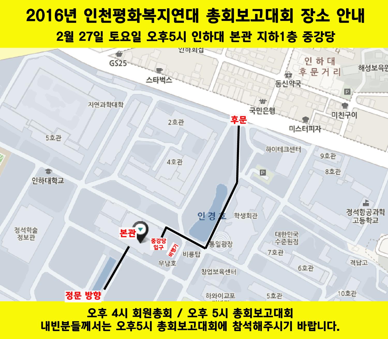 인하대 총회 장소 내빈 안내.jpg