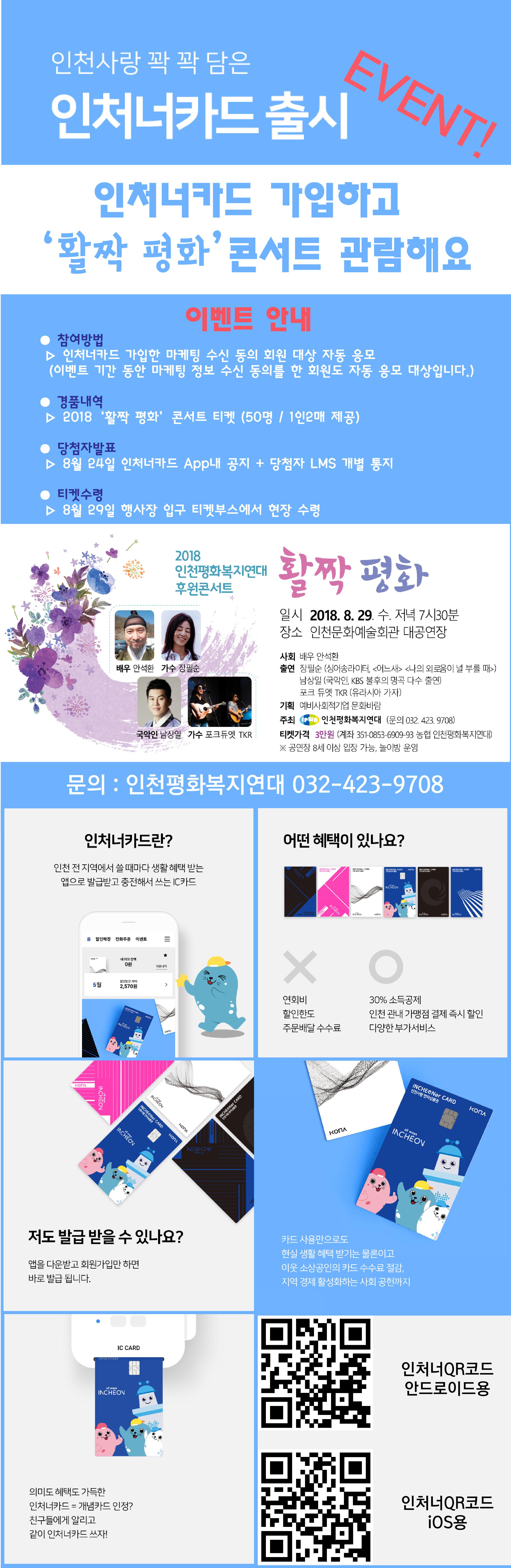 인처너카드 이벤트 홍보03.png