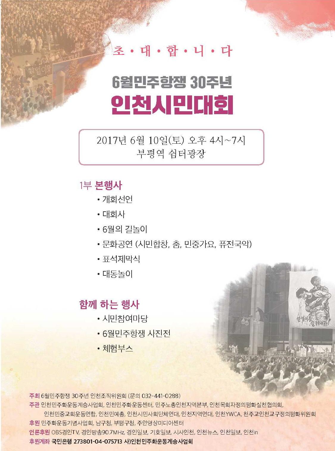 편집-0130주년_초대장_인쇄용(1)_2.jpg