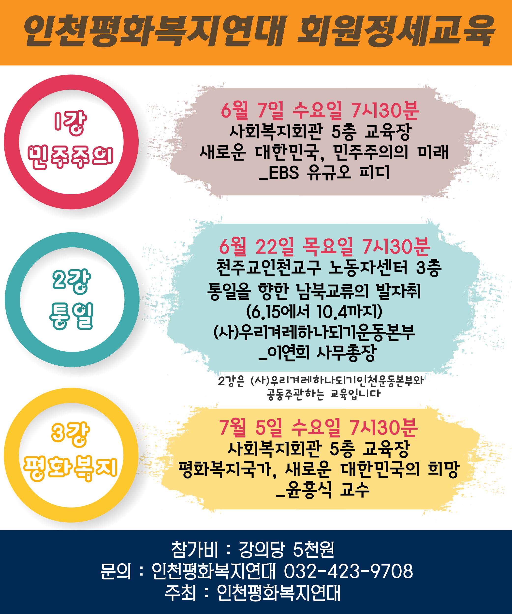 회원교육 홍보3.png